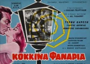1433_kokkina-fanaria