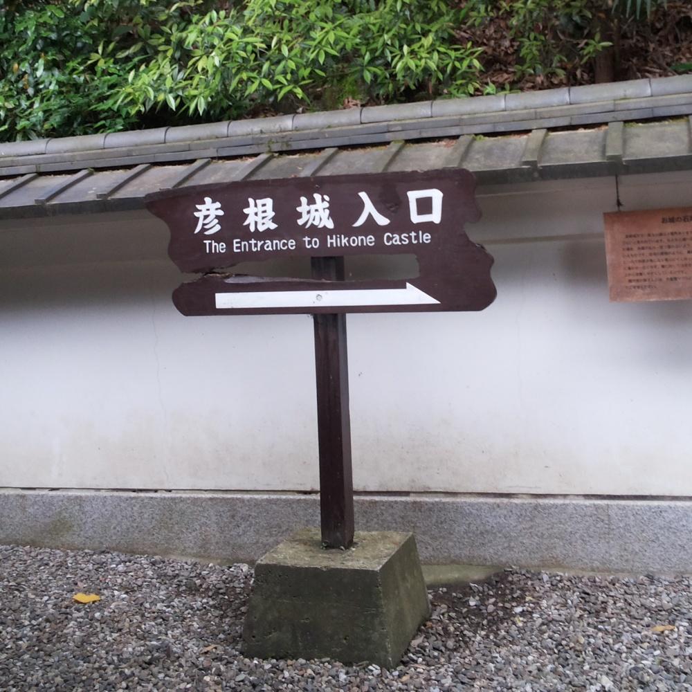 Hikone Castle - Japan (4/6)